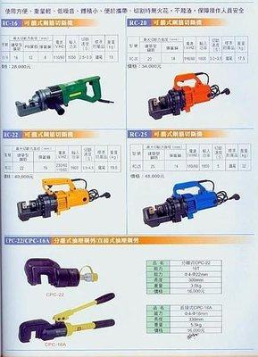 ㊣宇慶S舖五金㊣台灣精品 FUNET 油壓剪 鋼筋剪 電動鋼筋切斷器 RC-22歡迎洽詢