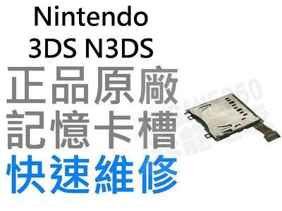任天堂Nintendo 3DS N3DS SD記憶卡槽【台中恐龍電玩】