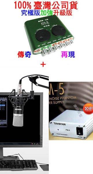 RC語音12號套餐之5: KX-2傳奇版+電容麥PC-K500+ 48V幻象電+ NB35支架+ 2條卡農線+防噴網pck500