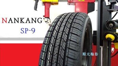台北 順元輪胎 NANKANG SP-9 南港 SP9 235/50/19 免工資 換四輪送定位