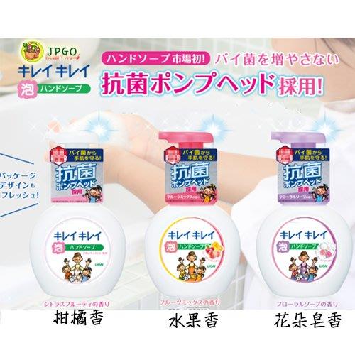 【JPGO日本購】日本製 LION獅王 抗菌泡沫洗手乳 250ml~柑橘香#848花朵皂香#909水果香#990