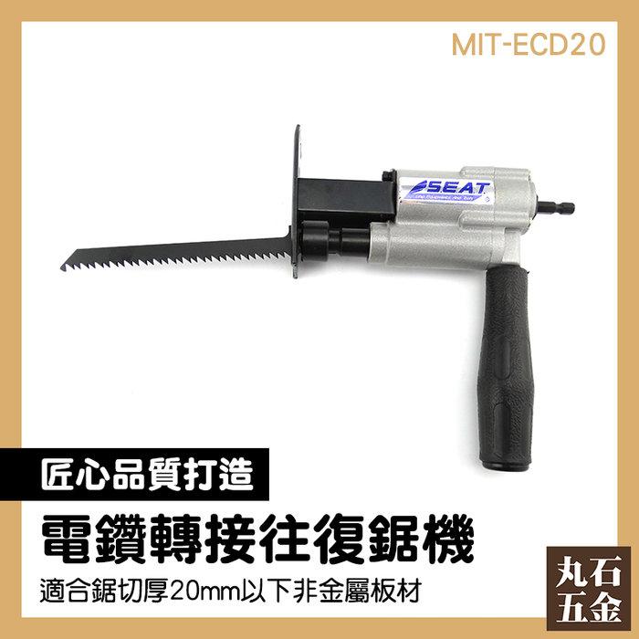 【丸石五金】往復鋸轉接頭 電鑽轉電鋸 木工電鋸 電鑽轉往復鋸 電鑽轉馬刀鋸 木工電鋸 MIT-ECD20