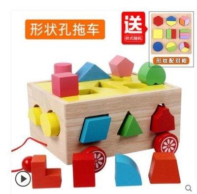 嬰幼兒童益智積木玩具1-2-3-6周歲男女孩寶寶一歲半早教形狀配對