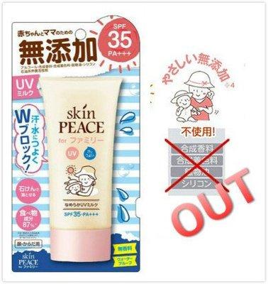 ❮Bella日貨❯日本製 SKIN PEACE 嬰幼兒專用 無添加 SPF35 PA+++ 防曬乳~防汗水配方