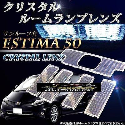 (小鳥的店)豐田 新型 PREVIA ESTIMA 日本改裝室內透明燈殼 室內燈殼
