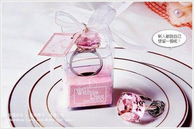 【鑽戒鑰匙圈】-伴娘禮/結婚禮物/送客禮/婚禮小物批發/來店禮/打卡禮/婚禮贈品-幸福朵朵