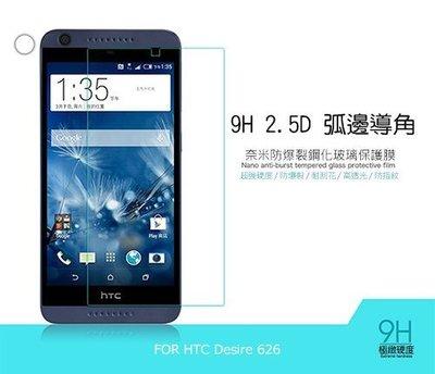 *PHONE寶*HTC Desire 626 / 628 H+ 防爆鋼化玻璃貼 9H硬度