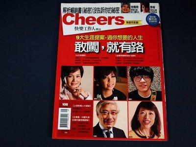 【懶得出門二手書】《Cheers 快樂工作人雜誌108》敢闖,就有路 9大生涯提案│(31F32)