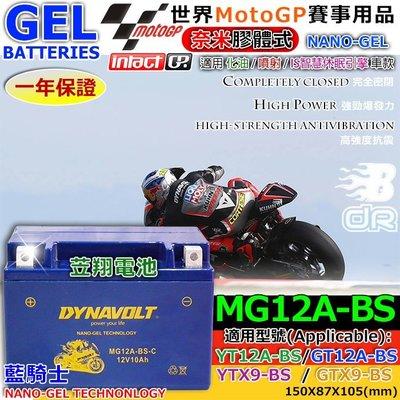 ☼ 苙翔奈米電池►德國奈米膠體技術 MG12A-BS 山葉 TT600E XJ600N XJ600S Diversion