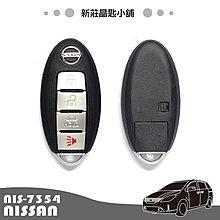 新莊晶匙小舖NISSAN NEW TEANA MURANO ROGUE 370Z智能感應式遙控晶片鑰匙複製 拷貝