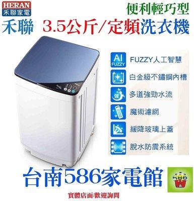 小型輕巧洗衣機~《586家電館》HERAN禾聯全自動定頻洗衣機3.5kg【HWM-0452】輕巧型