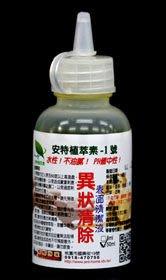 【螞蟻的家】安特植萃素1號異狀清除表面清潔液-50ml補充罐(純天然植物萃取素)