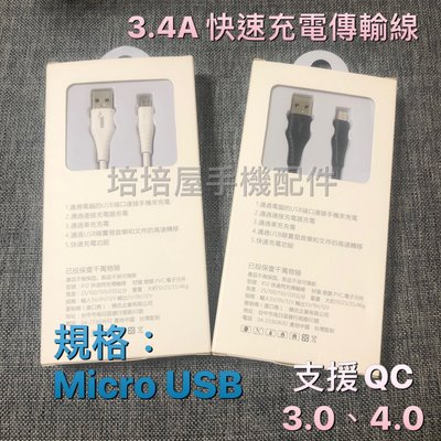 HTC Desire 830 EYE M8 E9 E9+ M7《3.4A Micro USB手機加長快速充電傳輸快充線》