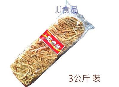 JJ食品批發賣場 仿魷魚條-碳烤魷魚口味-仿 魷魚絲-業務用-3000g裝-台灣製造-批發海鮮果乾