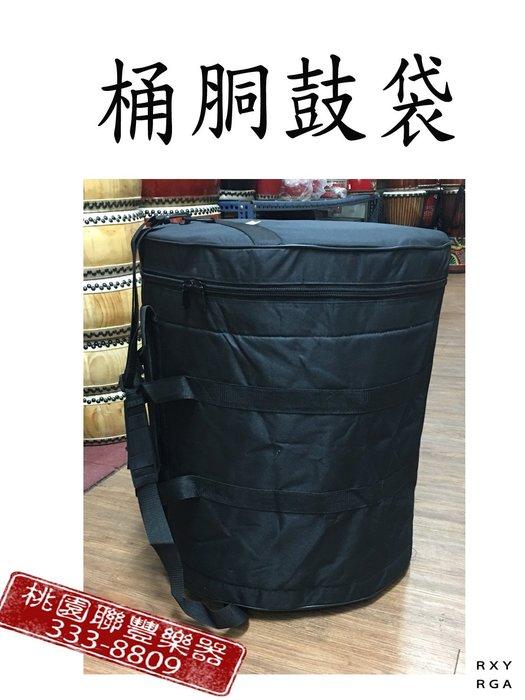 《∮聯豐樂器∮》2.0桶眮太鼓袋/鼓袋/繩子鼓/桶胴鼓/日本鼓/朝鮮鼓《桃園現貨》