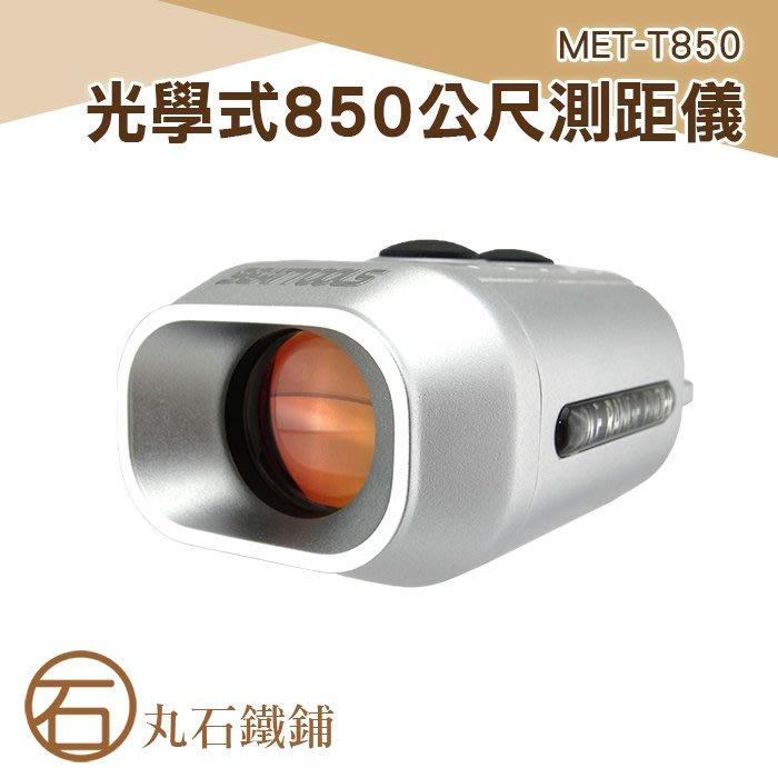 丸石 T850 光學式850公尺測距儀 7*18單筒光學放大鏡+數字顯示測距儀 測距930碼
