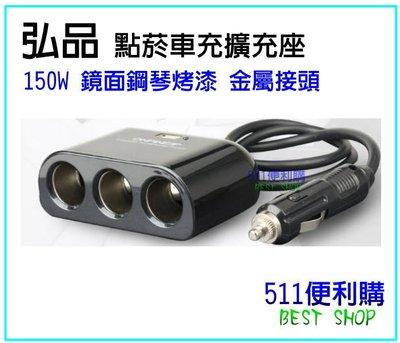 「511便利購」弘品 150W 車用 點煙器 擴充座 USB 車充 可自取 貨車 卡車 專用款 -黑