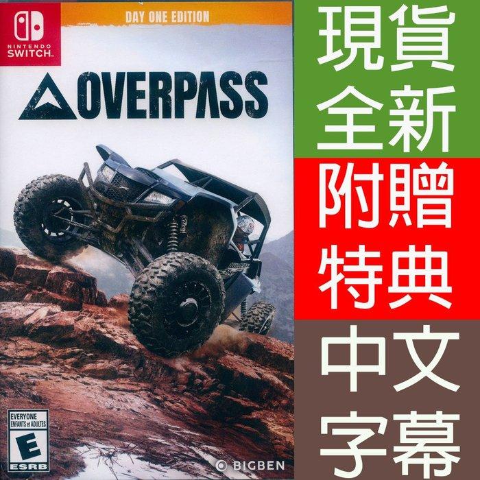 【一起玩】NS SWITCH 全地形越野賽車模擬 首日版 中英文美版 OVERPASS DAY ONE EDITION