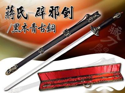 《藏刀閣》蔣氏刀劍-青古銅避邪劍20吋