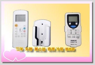 (三洋冷氣遙控器)(萬士益冷氣遙控器)(美的冷氣遙控器)適用