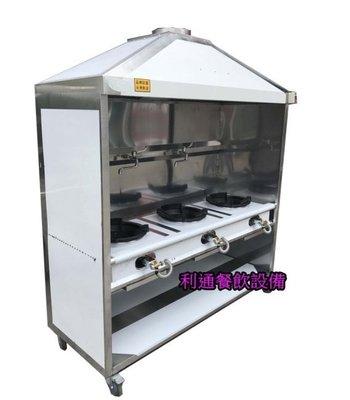 《利通餐飲設備》台製 3口-炒台+煙罩 三口炒台   另有→雙口炒台、西餐爐、平口爐