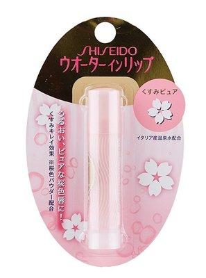*美麗研究院*SHISEIDO 資生堂 水潤護唇膏 - 櫻花 3.5g