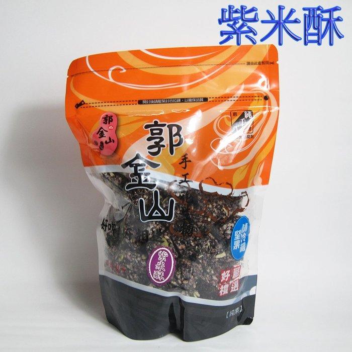 郭金山-紫米酥袋裝350g