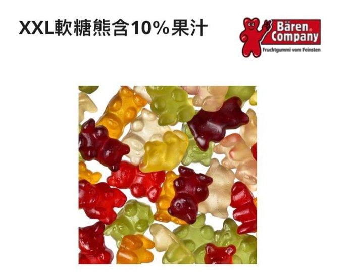 德國 Baeren company XXL軟糖熊含10%果汁 500g