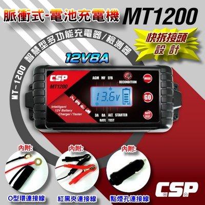 【電池達人】MT-1200 黑傑克 電池充電機 電瓶充電器 脈衝去硫化 多階段 自動充電 12V8A 檢測模式 液晶面板