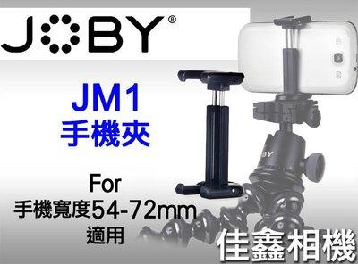 @佳鑫相機@(全新)JOBY JM1 GripTight Mount 手機夾(手機寬54-72mm) 可裝在金剛爪或腳架