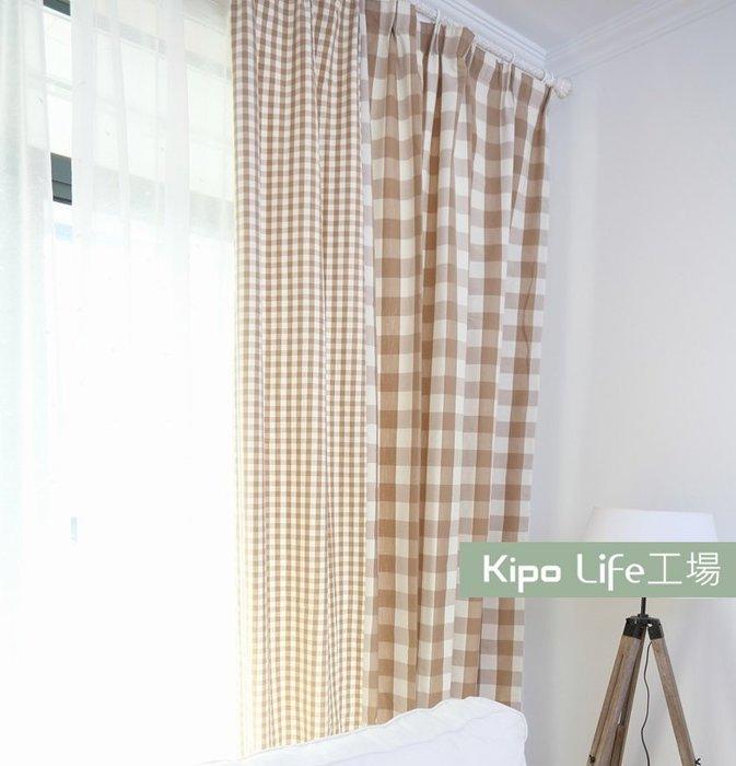 KIPO-訂製窗簾/簡約美式田園格調淺咖格子窗簾臥室客廳半遮光訂製窗簾/WWW012107B