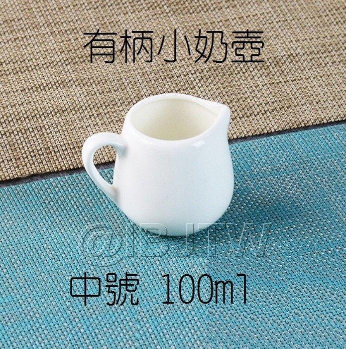 【奇滿來】陶瓷 有柄 小奶壺 100ml 中號 奶盅 裝楓糖 蜂蜜罐 牛奶杯 裝糖漿 裝果醬 奶精杯 下午茶用 AUDA