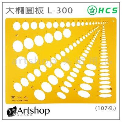 【Artshop美術用品】HCS L-300 大橢圓板 (107孔)