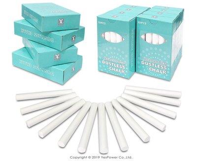 CH-06(小白) 悅適牌白色硫酸鈣環保粉筆 無毒少灰配方(細) 10支1小盒,4小盒1包