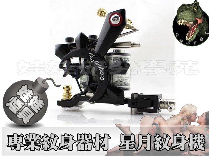 ㊣娃娃研究學苑㊣購滿499免運費 紋身器材 專業紋身機 星月紋身機 (SB302)