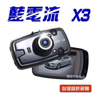 【福笙汽車精品】藍電流X3行車紀錄器 / HD高畫質 / 超強夜視功能 / 台灣設計研發