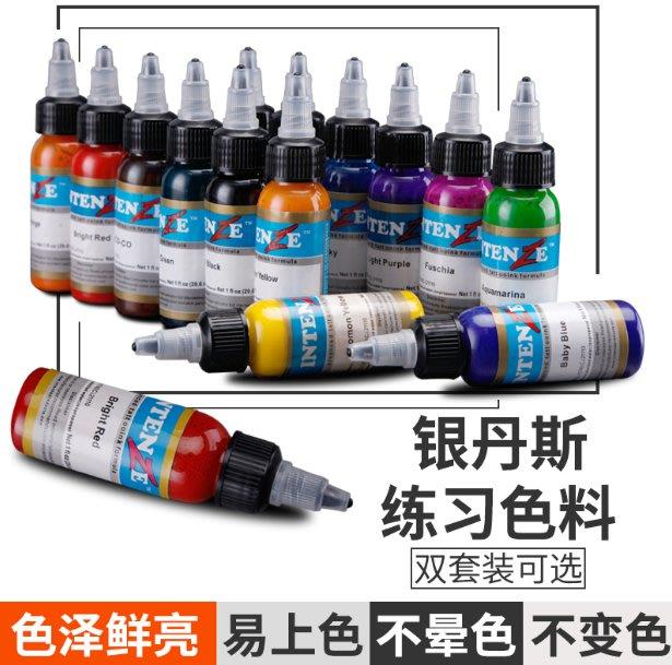 國產銀丹斯彩色紋身色料14色7色30ml 色料套裝墨水紋身練習色料