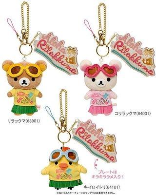 *凱西小舖*日本進口正版懶懶熊/懶熊妹/小雞阿囉哈系列玩偶包包掛飾/手機吊飾*3選1