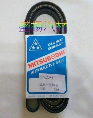 盛揚 MAZDA MPV 3.0 綜合皮帶 6PK2085  日本三星