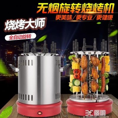 無煙燒烤爐家用多功能室內自動旋轉燒烤爐...