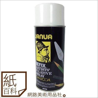 【紙百科】日本JANUA老人牌 黑罐BEFIX素描粉彩完稿噴膠450ml, 保護鉛筆畫/ 炭筆畫/ 粉彩畫/ 蠟筆畫/ 水彩畫作