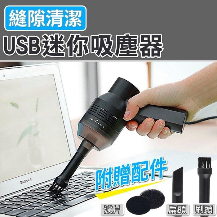 手持 迷你USB吸塵器 車用吸塵器 桌面清潔 鍵盤 電腦主機 筆電 強力 USB迷你吸塵器 台灣現貨