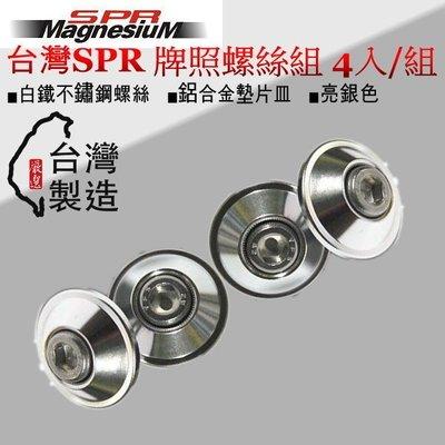 和霆車部品中和館—台灣SPR 輕量化鋁合金不鏽鋼白鐵車牌螺絲 亮銀色 螺絲規格M6 6mm (4入/組)