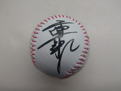 中華職棒 中華隊 響尾蛇隊隊 陳聖平 親筆簽名球 六拍子 新竹大谷翔平