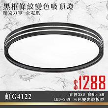 G虹§LED333§(33G4122) 黑框條紋變色吸頂燈 壓克力罩 LED-24W 三色切換燈板型 全電壓