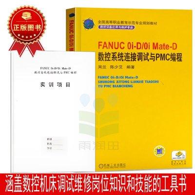 正版 FANUC 0i-D/0i Mate-D 數控系統連接調試與PMC編程 數控加工數控車床操作技能編程教程書籍 數控車床系統安裝維護調試教材書
