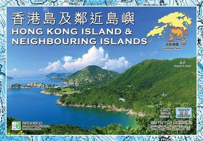 香港島及鄰近島嶼郊區地圖 - 第八版 (二零一八年)