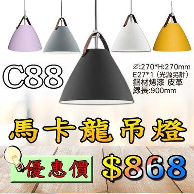 Q【EDDY燈飾網】(EC88)馬卡龍吊燈 E27*1繽紛5色北歐風 適用於住家.客廳.餐廳.辦公室,商業空間另有燈泡燈