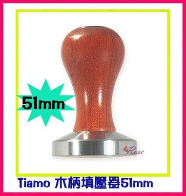 【ROSE 玫瑰咖啡館】Tiamo 木柄填壓器51mm 適用義式咖啡機  現貨
