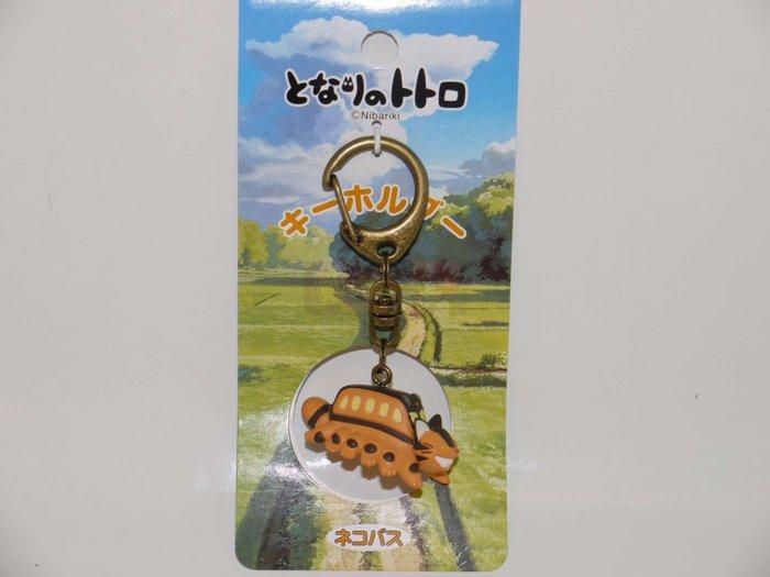 貳拾肆動漫精品--日本帶回宮崎駿龍貓公車鑰匙圈